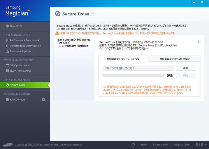 Image: Secure Erase - Samsung Magician