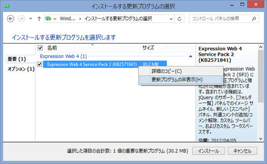 Image: Disable automatic update of Expression Web 4 SP2