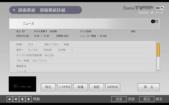 StationTV Digital for VAIO