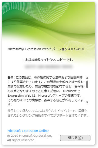 Image: Version information of Expression Web 4