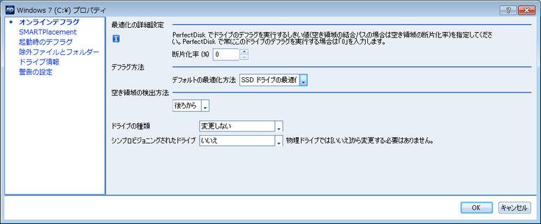 ドライブの詳細設定 - PerfectDisk 12