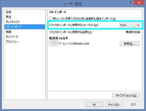Image: CDインポート - Media Go ユーザー設定