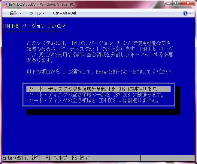 IBM DOS J5.0/V ハードディスク割り当て