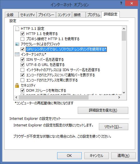 Image: Internet Properties - Internet Explorer 10