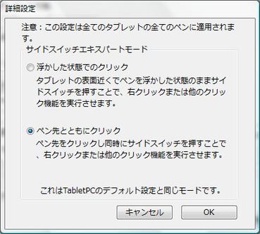 Image: ペンタブのペン先での右クリックを有効にする [Ubuntu 11.04]