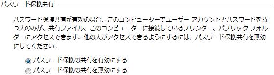 Image: Windows XPでパスワード保護共有を有効にする [WinXP]