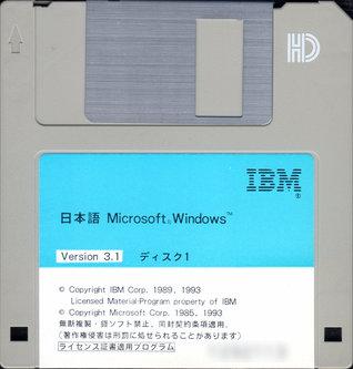 Image: Windows 3.1 Japanese Disk 1