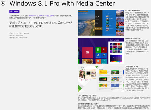 Image: Windows 8.1 Pro with Media Center - Windows Store