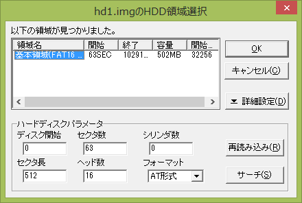 Image: Select hard disk partition on hd1.img