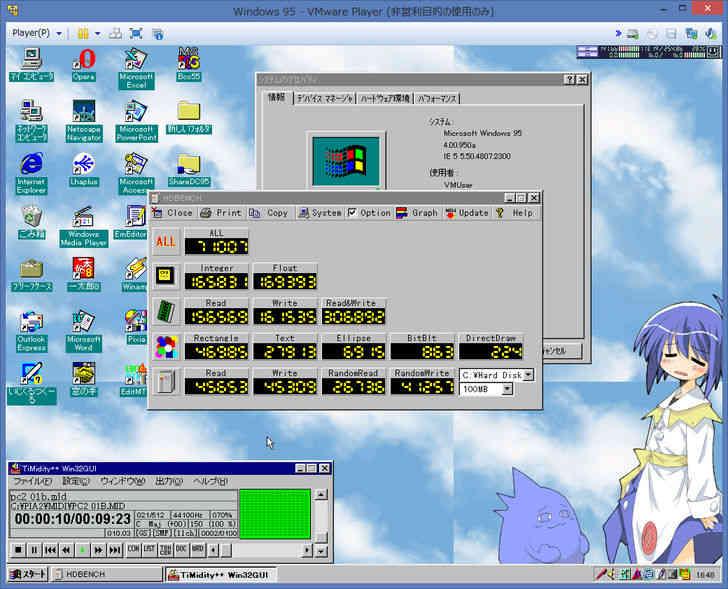 Image: VMware Player 6上のWindows 95におけるソフトウェア互換性