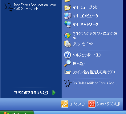 Image: View an icon at Startmenu in Windows XP