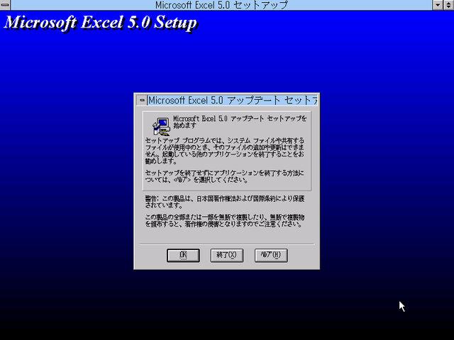 Microsoft Excel 5.0 セットアップ