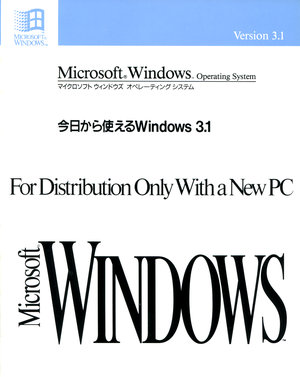 Image: Front of You can use Windows 3.1 today