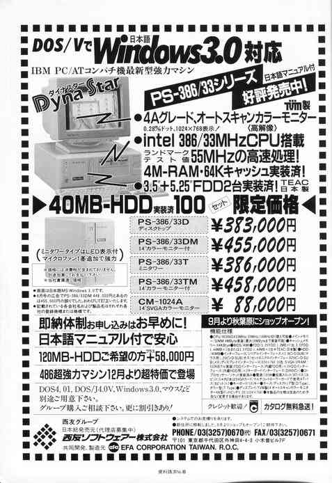 Image: Advert of Seiyu DynaStar PS-386/33