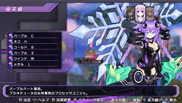 Image: 131115 RPG ネプテューヌRe;Birth1 [4]第3章クリア