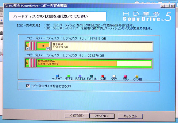 Image: HD革命/CopyDrive - コピー内容の確認