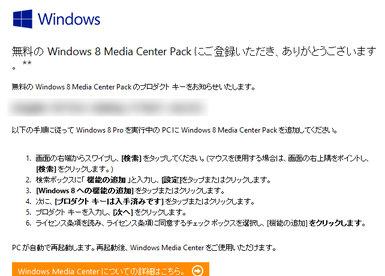 画像: Win8 Media Center Pack プロダクトキー