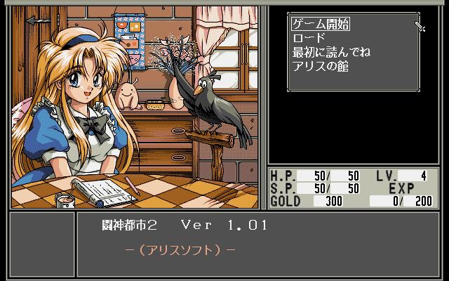 Image: タイトル画面 - 闘神都市2