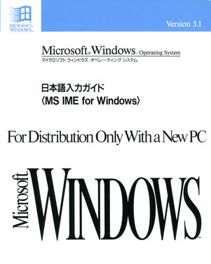 Image: Front of Guide to input japanese