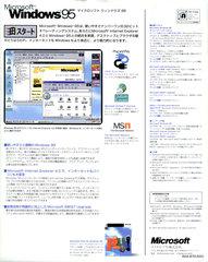 Image: Windows 95 Japanese Box Back
