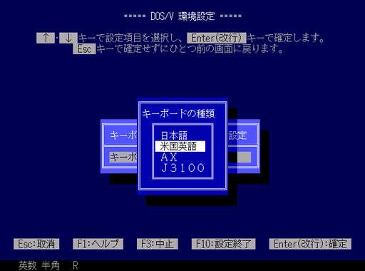 SETUPV - DOS/V環境設定 - キーボードの種類