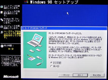 Image: PCカード(PCMCIA)ウィザード