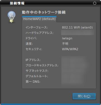 Image: 無線LAN APへの接続方法 [Ubuntu]