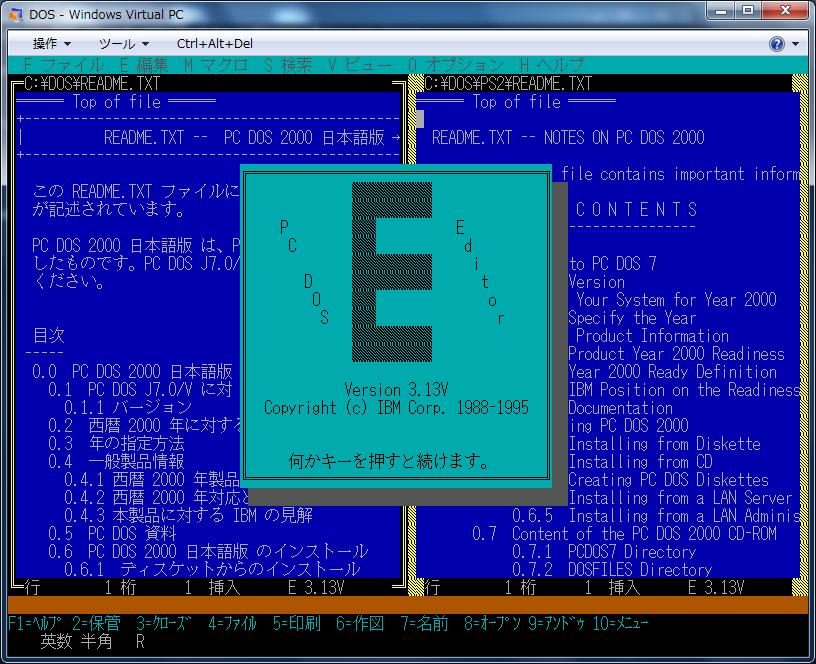 PC DOS E Editor