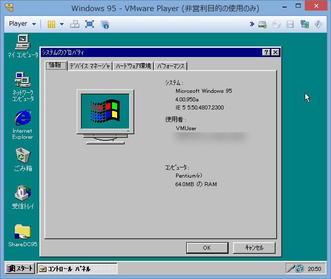 Image: VMware Player 5.0でWindows 95を動かす [No.1]