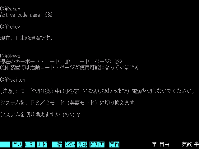 Image: DOS/V PS/55 Japanese mode