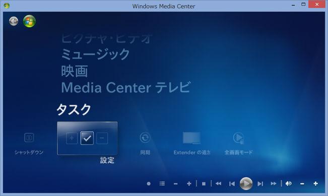 Image: Windows Media Center in Windows 8 Pro