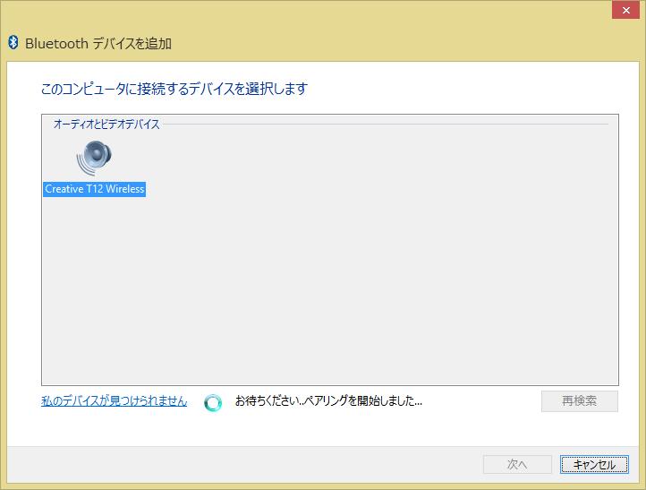 Image: Add a Bluetooth device