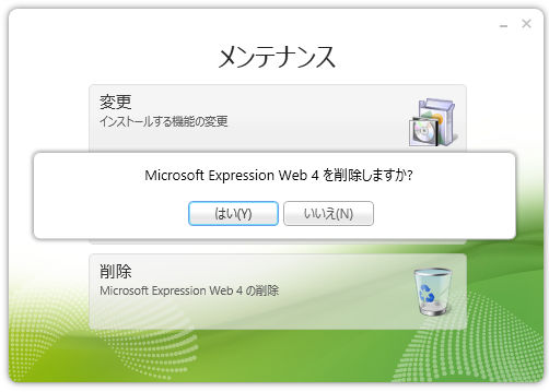 Image: Uninstalling Expression Web 4