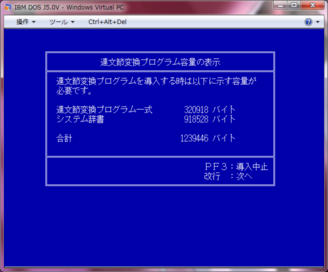 連文節変換プログラム容量の表示