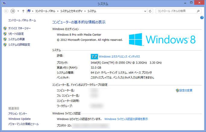 Image: Windows 8 Media Center Packを導入する