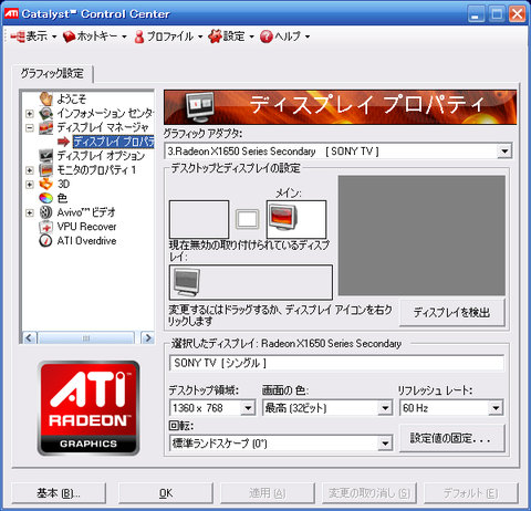 ATI Catalyst Control Center ディスプレイプロパティ
