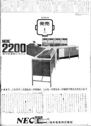 NEAC-2200 Computer