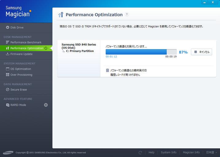 Image: Performance Optimization - Samsung Magician