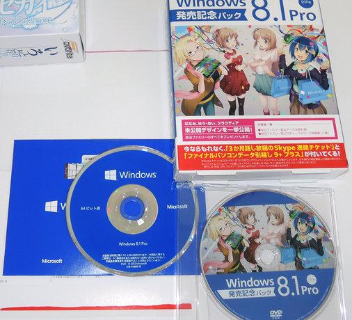 Image: 20131027 Windows 8.1 Pro DSP版 発売記念パックを購入