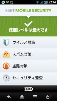 Image: ESETファミリーセキュリティ Android版アプリの導入方法
