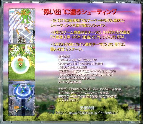 Image: CD cover-art(insert) back - Hisyoayu