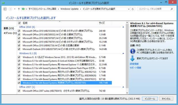 Image: 2013年11月分セキュリティ更新プログラム / Win2000でのネットアクセスは危険