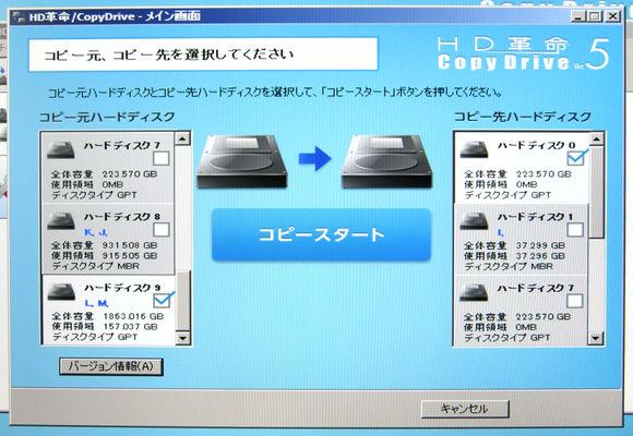 Image: HD革命/CopyDrive Ver.5でUEFI GPT環境をコピー