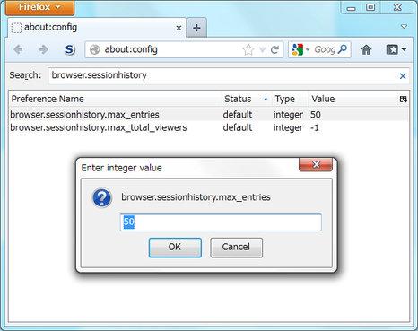 Image: セッションの戻る・進むの記憶ページ数を増やす [Firefox]