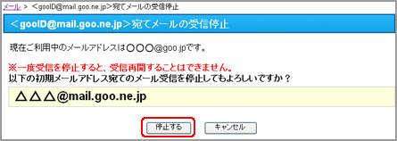 Image: 初期設定のメールアドレス(@mail.goo.ne.jp)を受信停止
