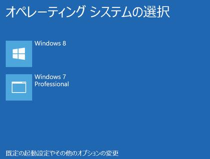 Image: UEFI環境のWin8(GPT)とWin7(MBR)でデュアルブートを組む