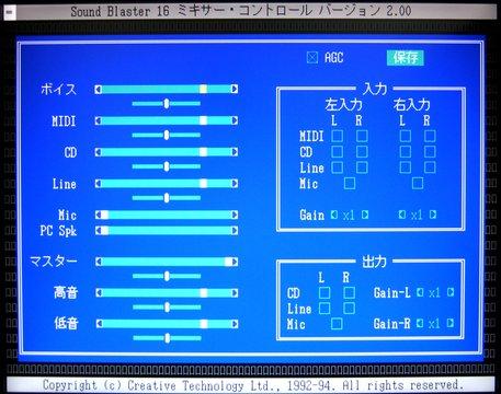Image: SB16SET (DOS/V)