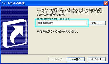 英語モードでMS-DOSアプリケーションを利用する [WinXP]