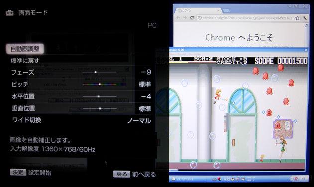 Image: SONY KDL-22CX400にPC画面を映す