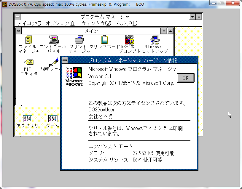 Image: DOSBoxにWindows 3.1日本語版を導入